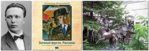 Козачинский и его творение