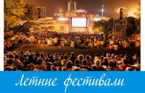 Летние фестивали в Одессе