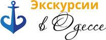 Туры по Украине из Одессы. Экскурсии в Одессе| Цены на экскурсии |Туры в Одессу
