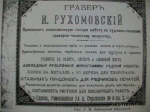 Объявление Рухомовского