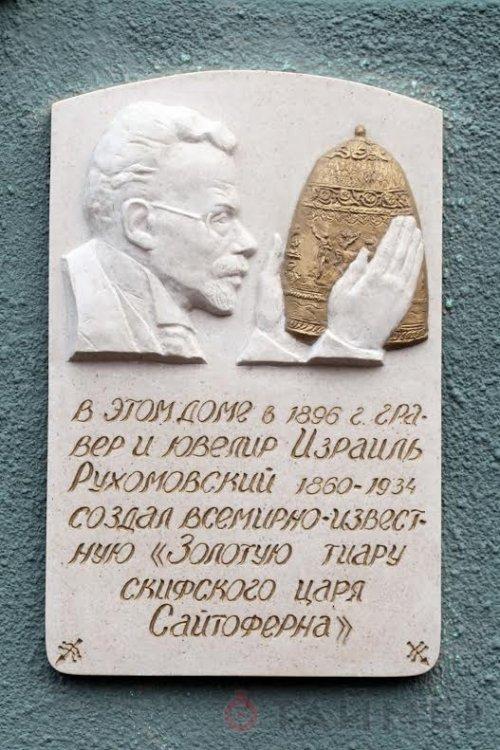 Мемориальная табличка на доме Рухомовского