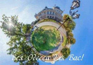 Вся Одесса только для Вас!
