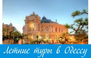 Летние туры в Одессу