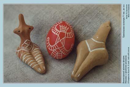 Трипольская крашанка и фигурки